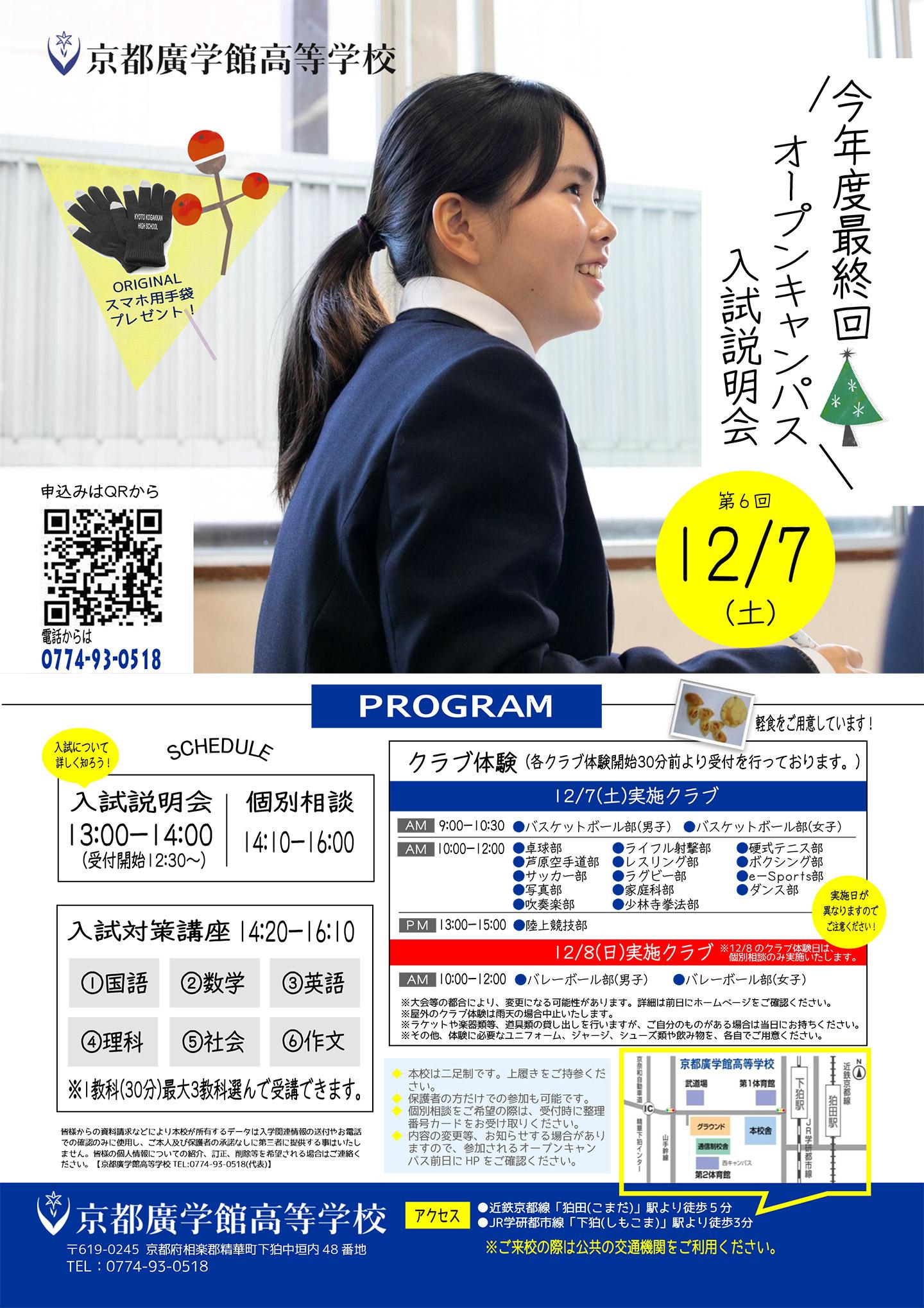 京都廣学館高等学校オープンキャンパス2019