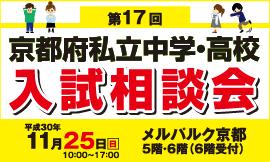 平成30年11月25日 京都府私立中学・高校入試相談会