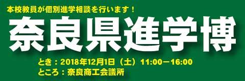 平成30年12月1日 奈良県進学博