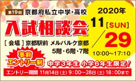 京都府私立中学・高校 入試相談会