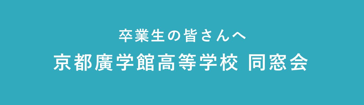 京都廣学館高等学校 同窓会