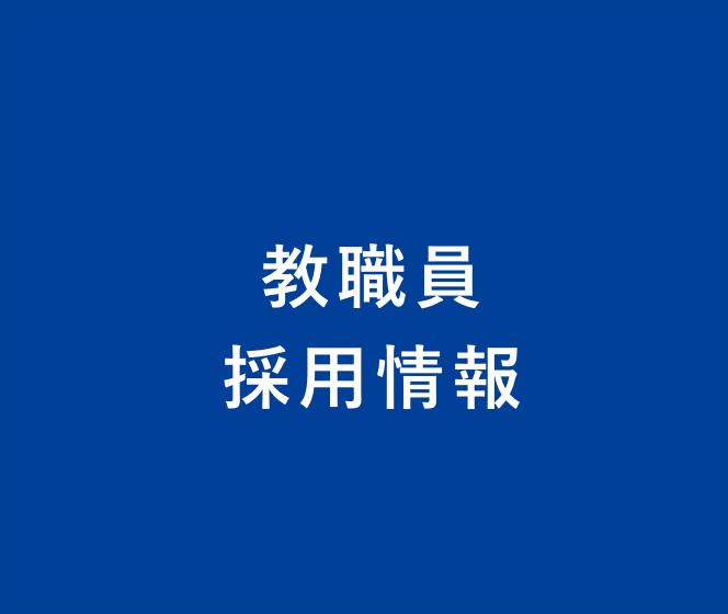 京都廣学館高等学校 教職員採用情報
