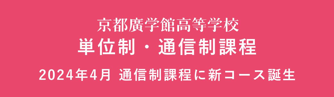 京都廣学館高等学校 単位制・通信制課程(普通科:男女共学)