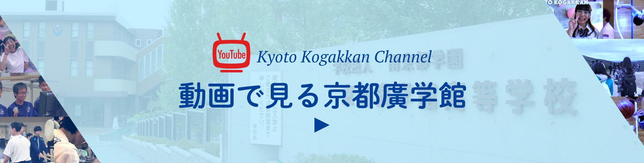 動画で見る京都廣学館