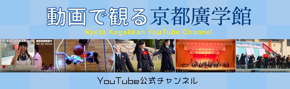 京都廣学館公式チャンネル