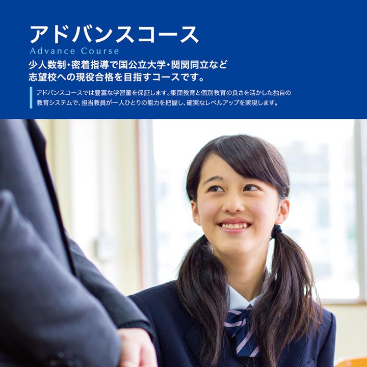 少人数・密着指導で国公立大学・関関同立など、志望校への現役合格を目指すコースです。