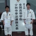第16回全国高等学校少林寺拳法選抜大会