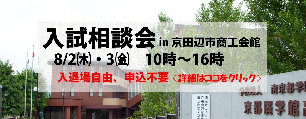 入試相談会 in 京田辺市商工会館 8/2(木)・3(金)10時~16時