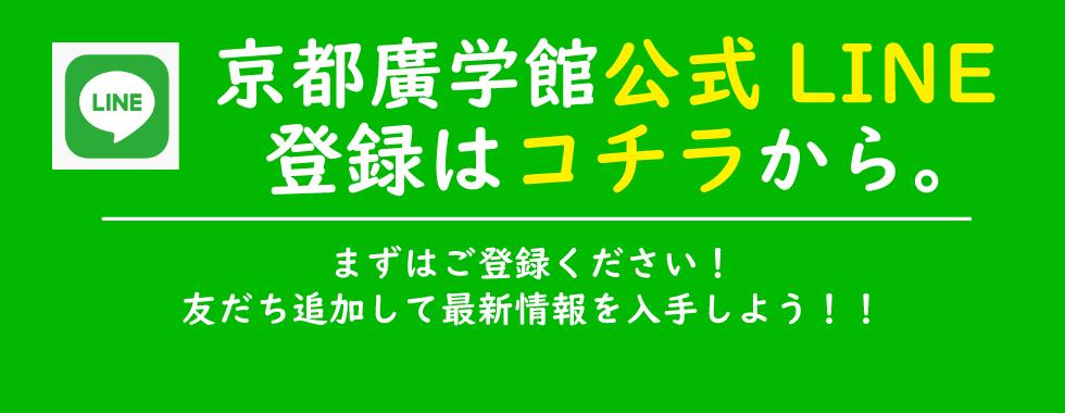 LINE登録は今すぐ!!