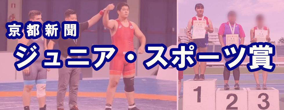 本校生徒2名が京都新聞ジュニア・スポーツ賞を受賞しました