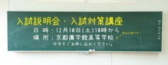 12-10黒板に