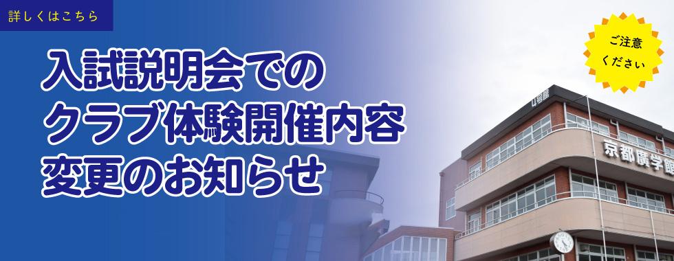 11/19 芦原空手道部の体験が中止になりました。