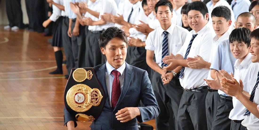 卒業生 久保選手が母校に凱旋。ボクシング WBAスーパーバンタム級 世界チャンピオン