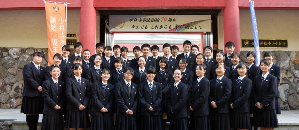 少林寺拳法創始70周年 記念イベントに参加してきました。