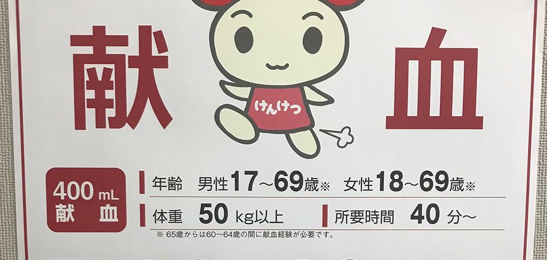 12月18日に献血を実施します。