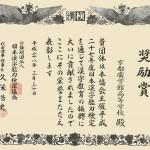 漢字検定奨励賞