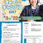 0414_オープンスクールチラシ①_6校-1