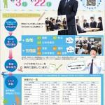 0414_オープンスクールチラシ①_6校-2