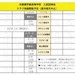 入説-クラブ体験1109