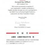 英検奨励賞 (2)