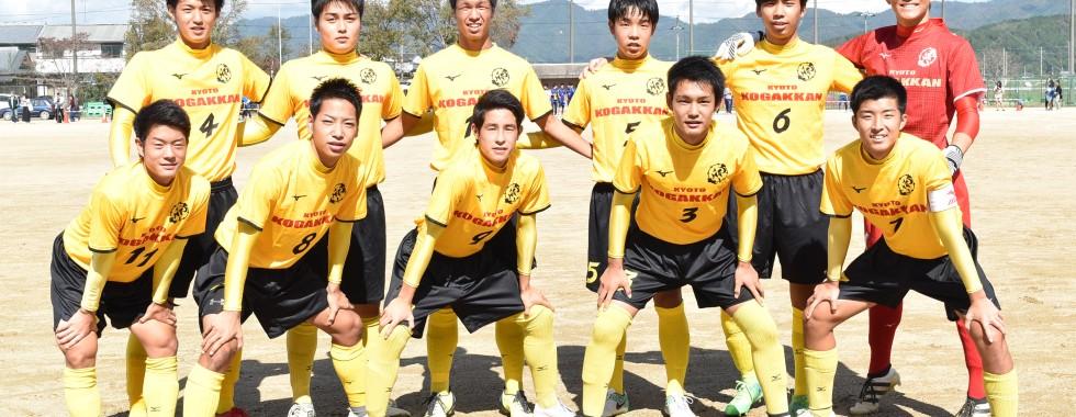 高校サッカー選手権大会 京都府予選