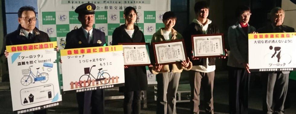 鍵1GP自転車鍵かけイラストコンテスト 表彰式