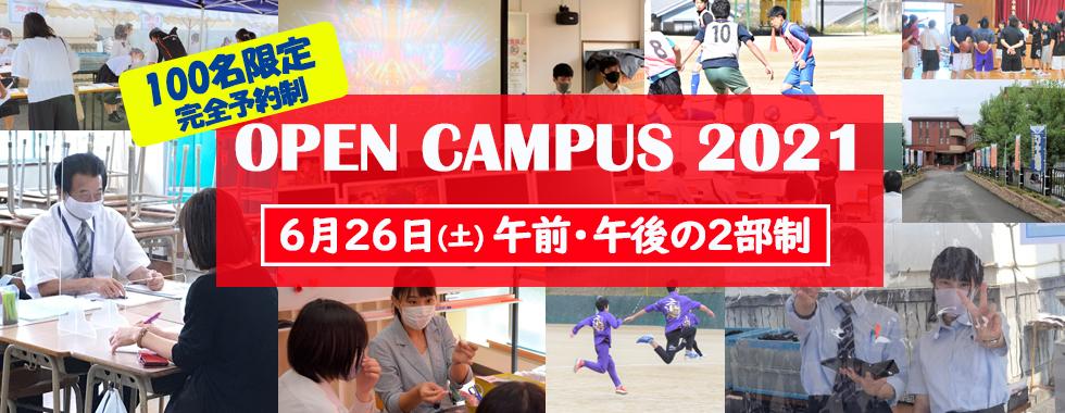 (100名限定:2部制)オープンキャンパス2021 完全予約制
