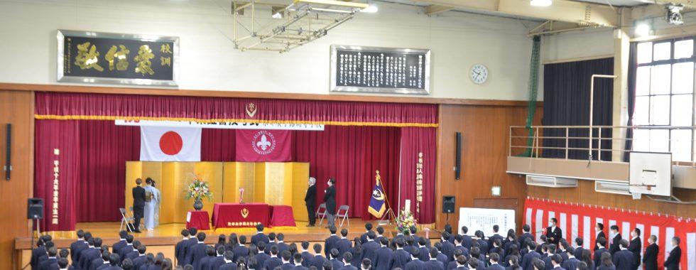 卒業証書授与式を挙行しました