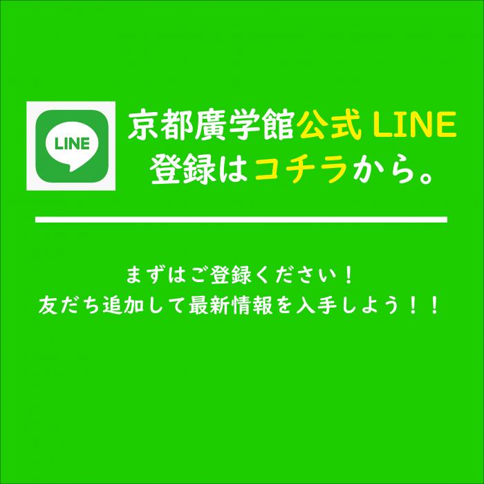 最新情報はLINEでゲット!
